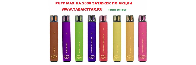 Puff Max 2000