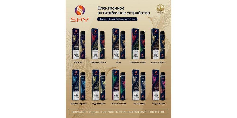 Одноразовые электронные сигареты SKY